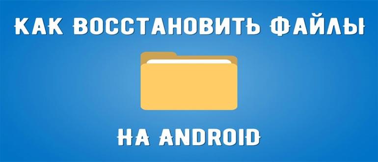 Как восстановить удаленные файлы на Андроиде Самсунг