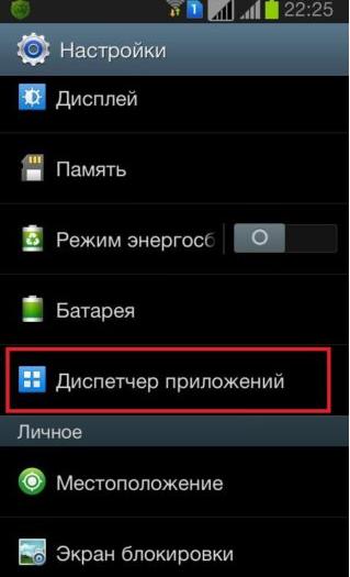 Auto Backup - как удалить с телефона Samsung