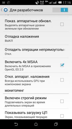 Force 4MSAA Ускорение Андроид