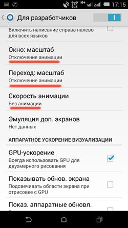 Настройки режима анамации для ускорения Андроид