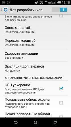 GPU Force ускорение