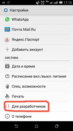 Включение режима разработчика на Андроид
