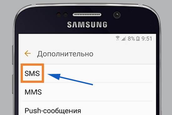 СМС- отчет