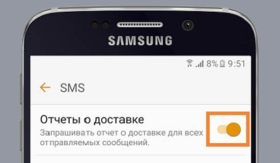 Отчёт о доставке SMS Samsung Galaxy
