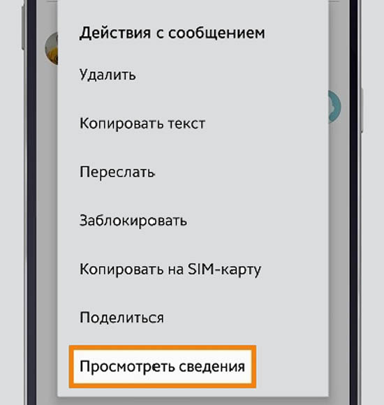 СМС-сведения