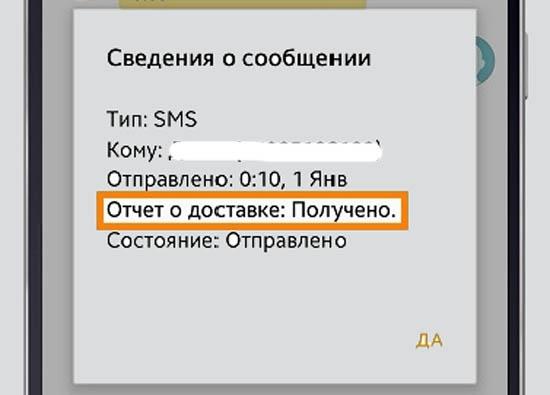 СМС- сообщение получено